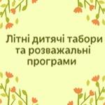 Влаштуйте дитині англійське літо у Львові