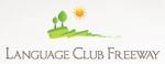Курсы английского Freeway Language Club