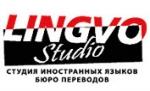 Курсы английского Lingvo Studio