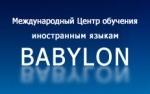 Курсы английского Babylon