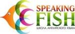 Курсы английского Speaking Fish