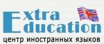 Курсы английского Extra Education
