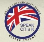 Школа английского языка Сергея Пулина