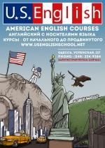Курсы английского US English
