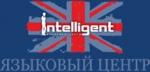Курсы английского Intelligent