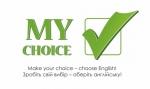 Курсы английского My Choice, курси англійської мови