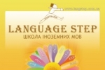 Language Step