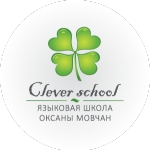 Курсы английского Clever School языковая школа Оксаны Мовчан