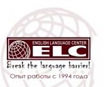 Курсы английского ELC