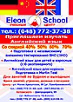 Курсы английского Eleon School
