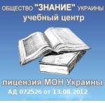Курсы английского Знание Учебный центр