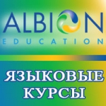 Курсы английского Albion Education