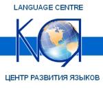 Курсы английского Центр Развития Языков