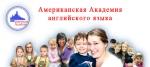 Курсы английского Американская Академия