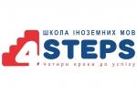 Курсы английского Школа иностранных языков 4STEPS