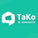 Курсы английского ТаКо и Компания